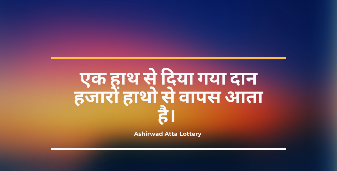 Ashirwad atta story